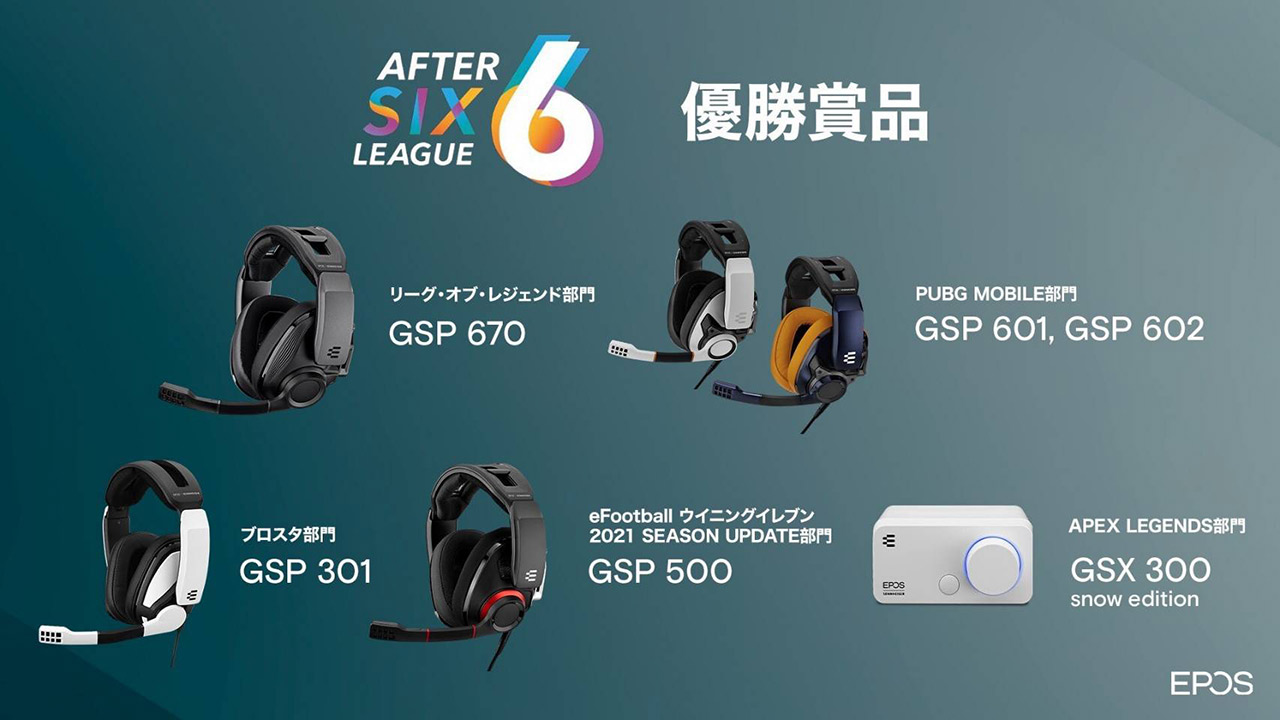 AFTER 6 LEAGUE 優勝賞品